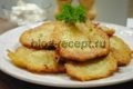 рецепт драники из картошки