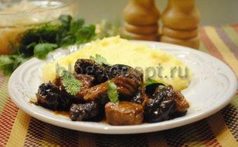 говядина с черносливом тушеная рецепт с фото