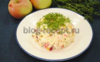 салат с крабовыми палочками с яблоком